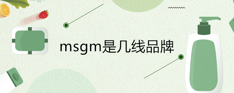 msgm是几线品牌