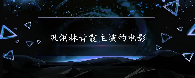 巩俐林青霞主演的电影