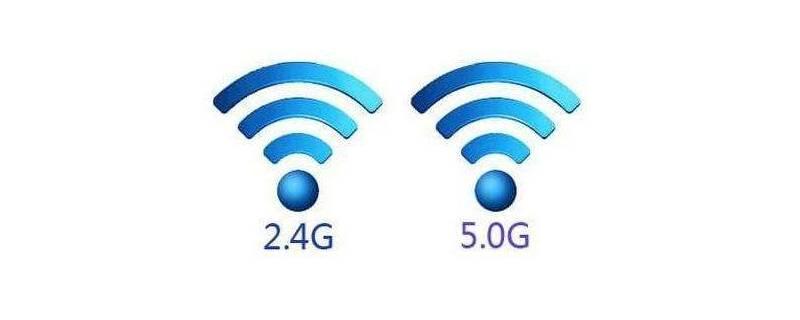 2.4G和5G Wi-Fi的优缺点是什么