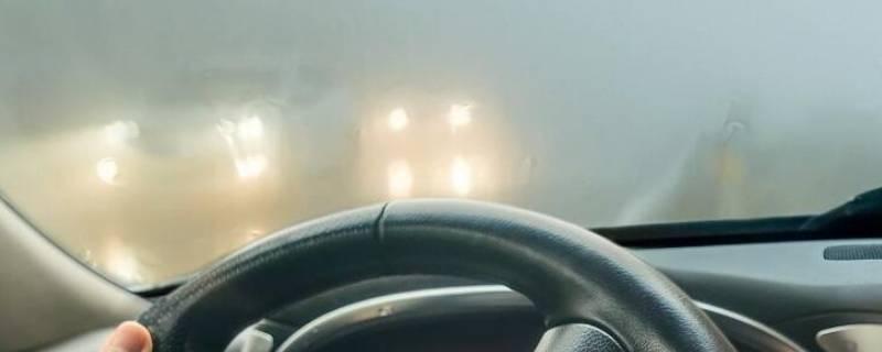 车里怎么除雾(车里怎么除雾需要开空调吗)
