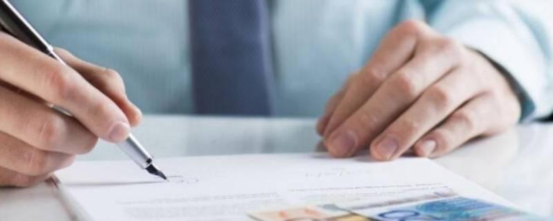 财务人员审核合同应该注意哪些要点(财务人员如何进行合同审核)插图
