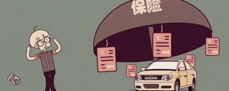 买车险会返点吗
