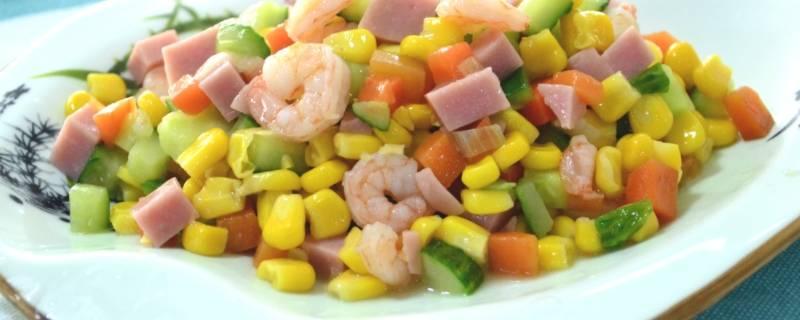 三鲜虾仁玉米怎么做好吃