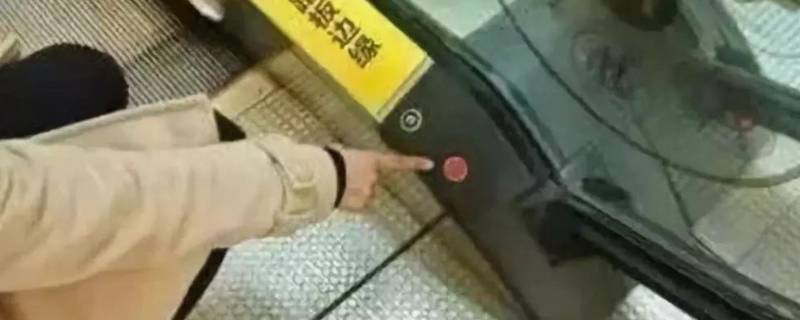 扶梯的紧急制动在哪里