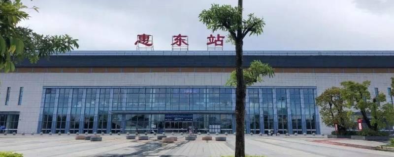 惠东站是高铁站吗