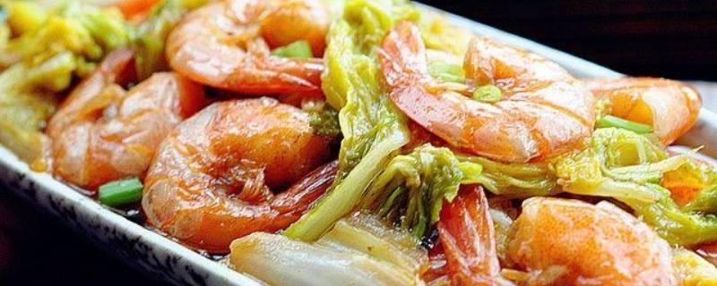 白菜大虾怎么做好吃又简单