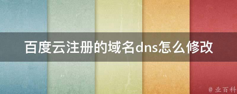 百度云注册的域名dns怎么修改