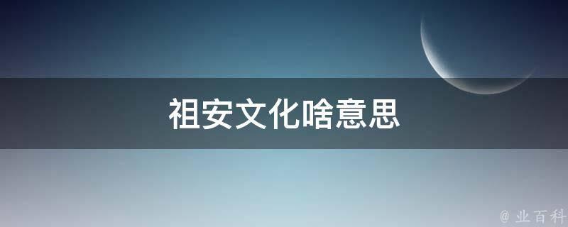 祖安文化啥意思