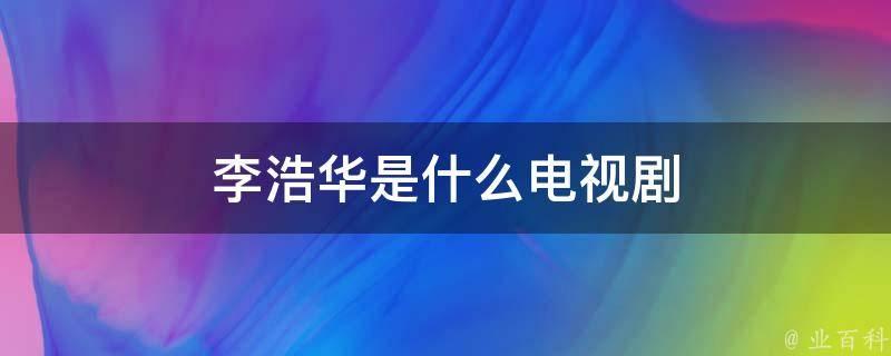 李浩华是什么电视剧