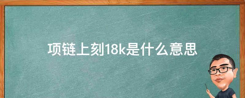 项链上刻18k是什么意思