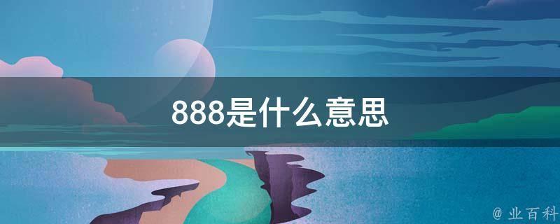 888是什么意思