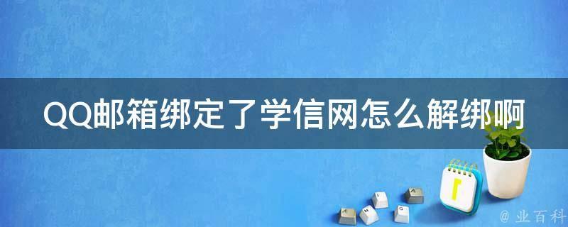 QQ邮箱绑定了学信网怎么解绑啊