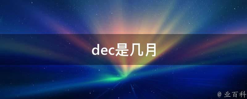 Dec是几月